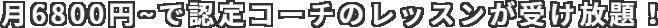 月6800円~で認定コーチのレッスンが受け放題!